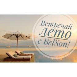 Встречай лето с BelSon!